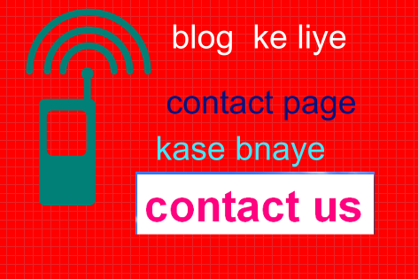 Blog Me Contact Form Page Kaise Banaye?