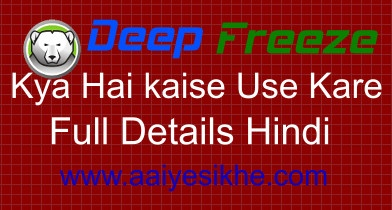 Deep Freeze Kya Hai Ise Use Kaise Kare