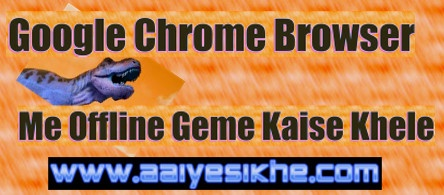 Google Chrome Browser Me Offline Game Kaise Khele