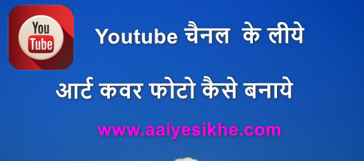 Youtube Channel Art Cover Photo Kaise Banaye