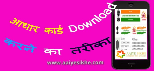 Aadhaar Card Download Kaise Kare {Aadhaar Card Download Karna}
