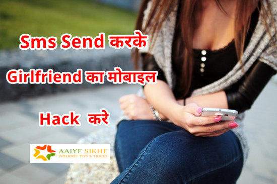 Mobile Hack Kaise Kare Sms Send Karke. Mobile Hack Karne Ka Tarika Tickle My Phone(True Remote)