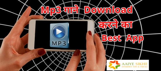 Gana Download Karne Ka App { mp3 Song, Music, Audio, Video, Movies}