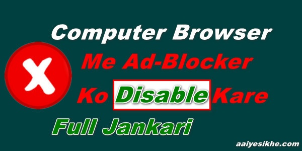 Computer Ke Browser Me Ad Blocker Ko Disable Kaise Kare Kaise Kare