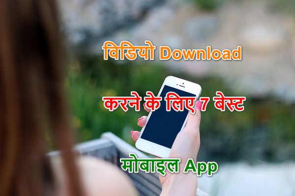 All Video Downloader/ Best Video Download Karne Wala App
