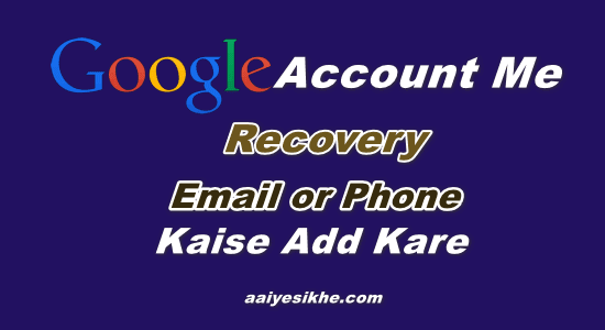 Google Account Recovery Email/Phone Kaise Add Kare