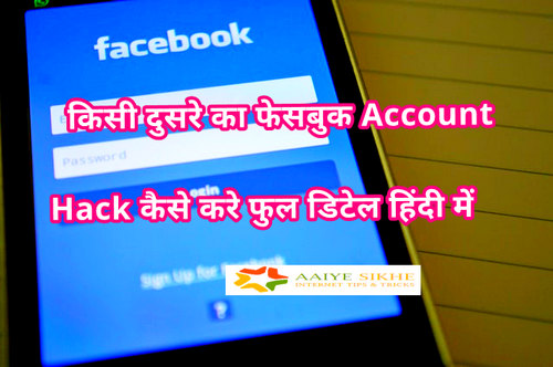 Facebook Account Ka ID Password Kaise Hack Kare, Facebook ID Hacking Tricks In Hindi