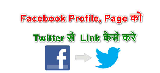 How to link Facebook profile / page to Twitter account in hindi