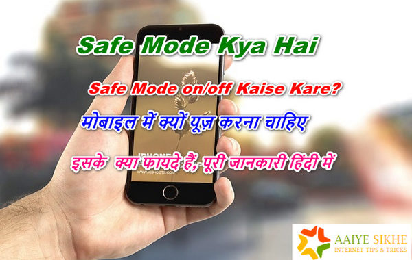 Safe Mode Kya Hai on/off Kaise Kare?