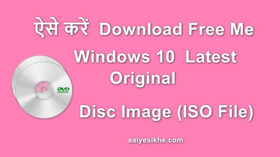 Windows 10 Latest Original Disc Image (ISO File) Download Kaise Kare