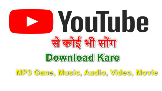 YouTube Song Download Kaise Kare