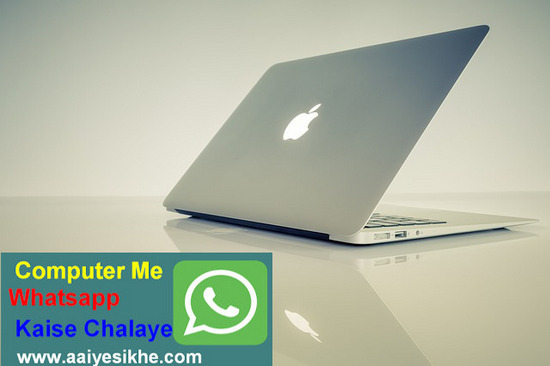 Computer/Laptop Me Whatsapp Chalaye 2 सरल तरीके