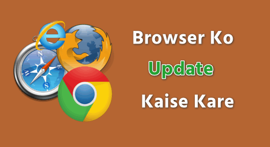 Browser Ko Update Kaise Kare