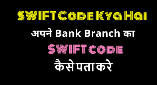 SWIFT Code Kya Hai Bank Ka Swift Code Kaise Pata Kare