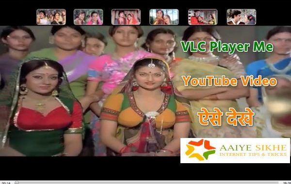 VLC Player Me YouTube Video Kaise Dekhe