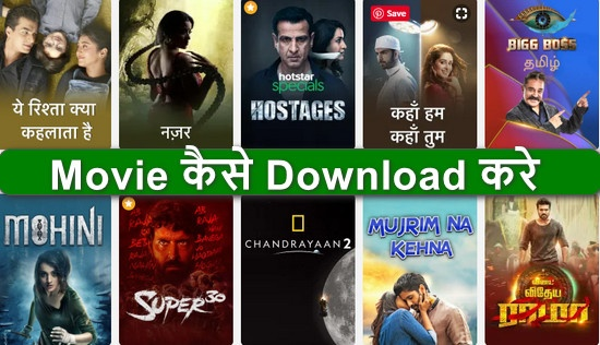 Movie कैसे Download करे {Download Bollywood, Hollywood Hindi Movies}