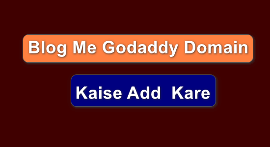 Blogspot/Blogger Blog में Godaddy Custom Domain कैसे Add करे
