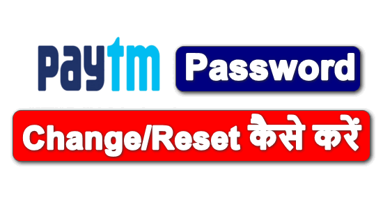 Paytm Password Change Reset Kaise Kare