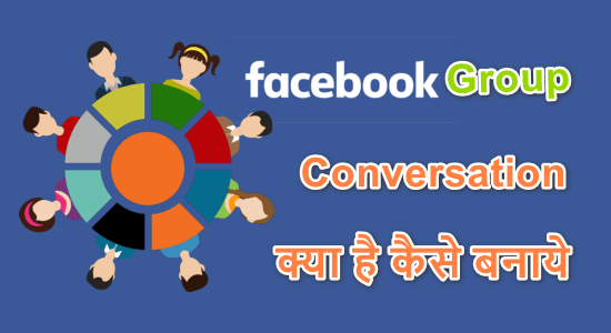 Facebook Group Conversation Ya Facebook Group Chat Kya Hai Aur Ese Kaise Bamaye