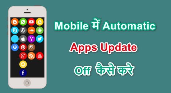 Mobile में Automatic Apps Update Off, Disable, Stop बंद कैसे करे