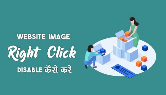 Website Image Right Click Disable कैसे करे