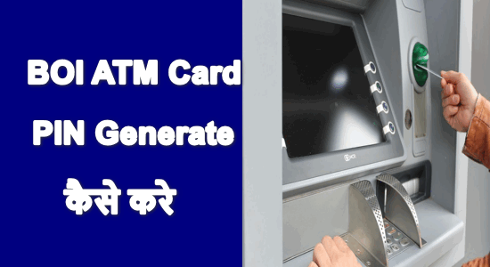 Green PIN - BOI ATM Card PIN Generate And Activate Kaise Kare