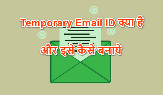 Temporary Disposable Email ID