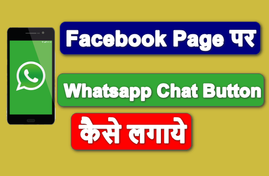 Facebook Page Par Whatsapp Chat Button